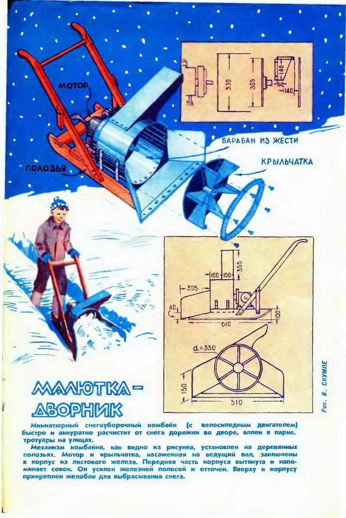 Снегоуборщик самодельный