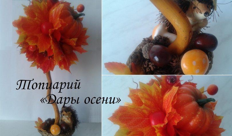 Топиарий дары осени