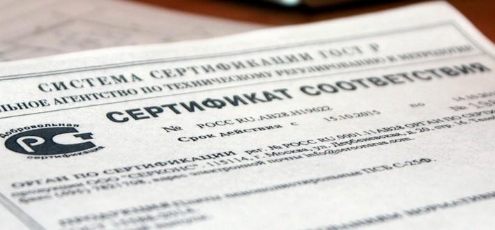 Нужна ли сертификация тканей в России?