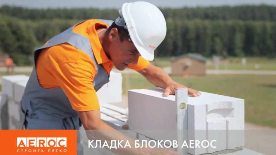 Газоблоки Aeroc — виды и область применения материала