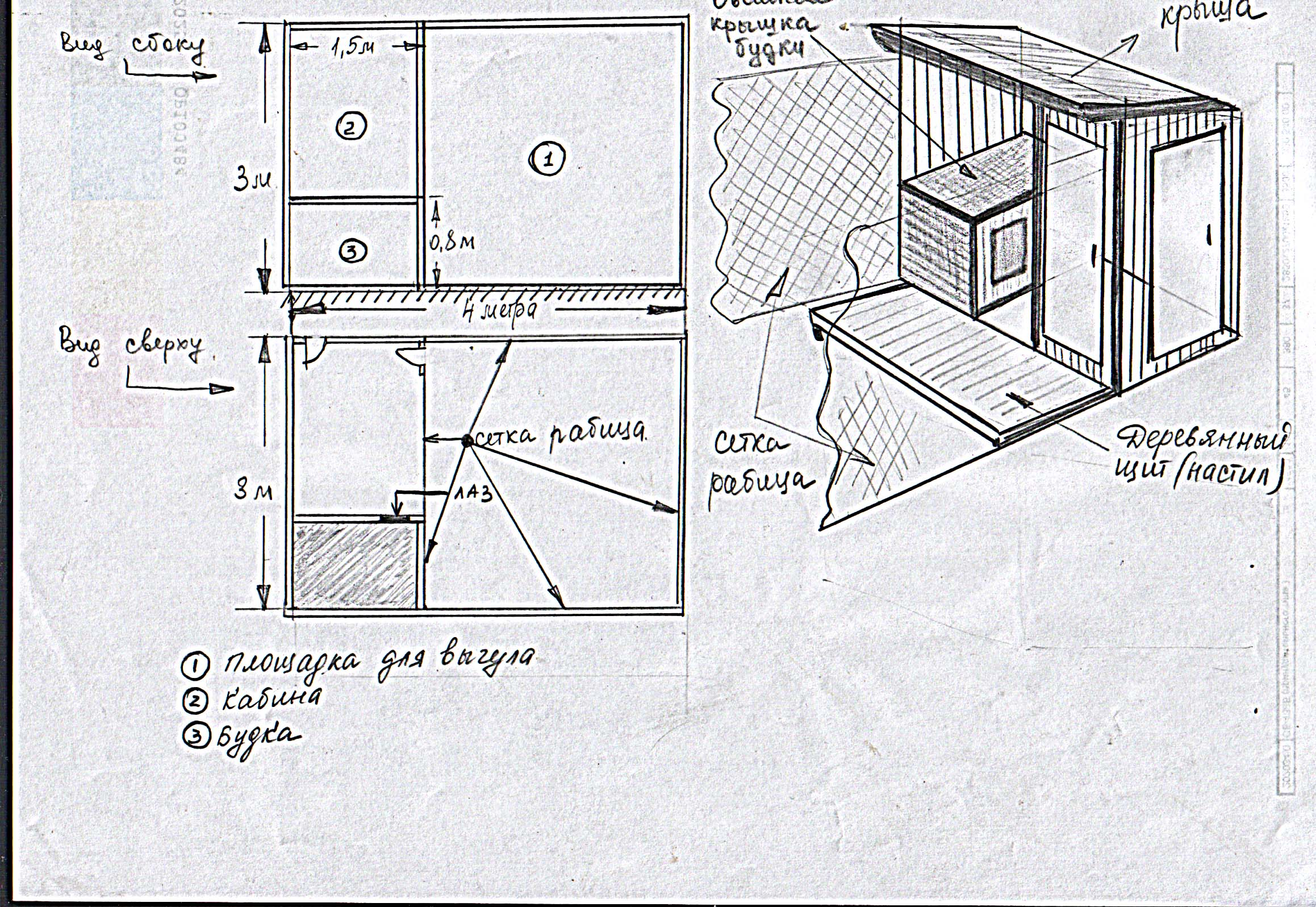 Как построить собачий вольер своими руками чертежи 47
